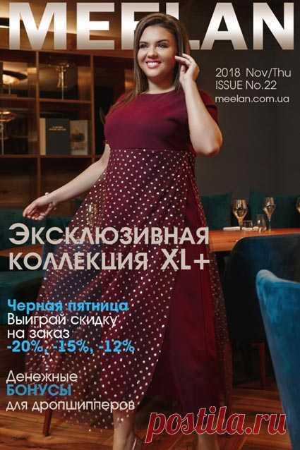 e9a566e40b8 Lookbook платьев больших размеров украинского бренда Meelan зима 2018-2019