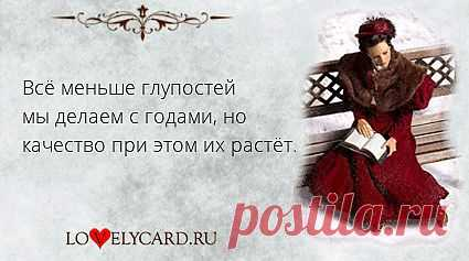Всё меньше глупостей мы делаем с годами, но качество при этом их растёт.  Картинка про любовь №419 с сайта lovelycard.ru