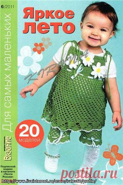 Вязание модно и просто. Для самых маленьких №6-2011. Журнал. Летние модели.