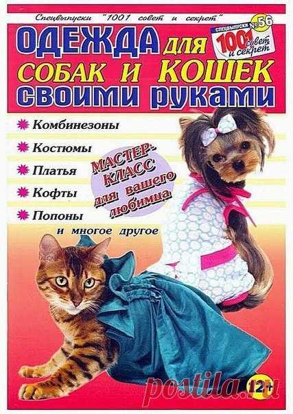Журнал - Одежда для собак и кошек своими руками #журнал
