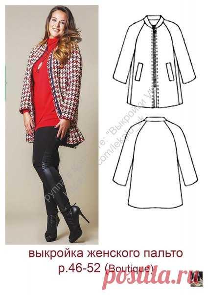 e467b8fb706 Выкройка женского пальто р.46-52 Таблица размеров в файле выкройки.   выкройки