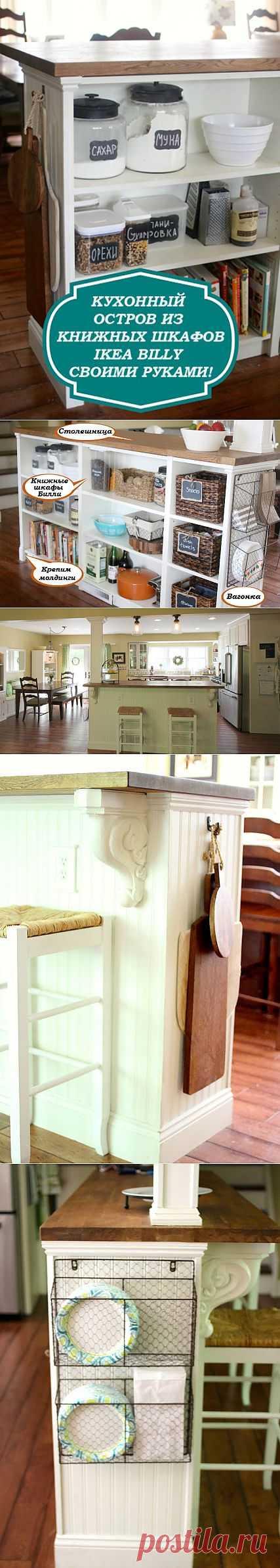 """Кухонный """"остров"""" из книжных шкафов"""