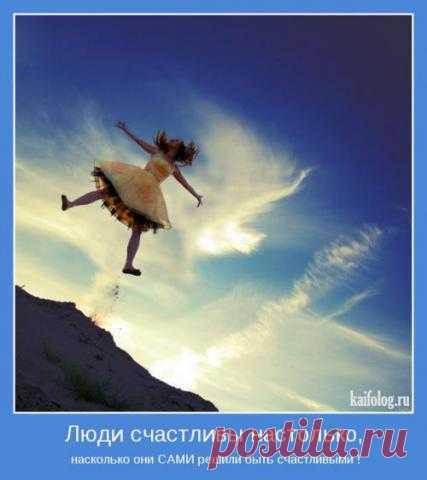 Позитивные мотиваторы | Foto.Rjaka.com