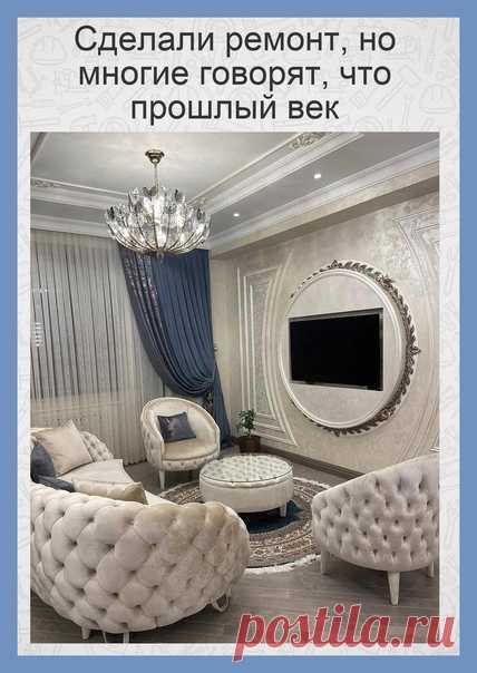 Все о дизайне интерьера Γлавное, чтобы нравилось хозяевам!