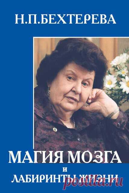 Наталья Бехтерева. Что делать, чтобы память стала лучше | Красота в движении | Яндекс Дзен