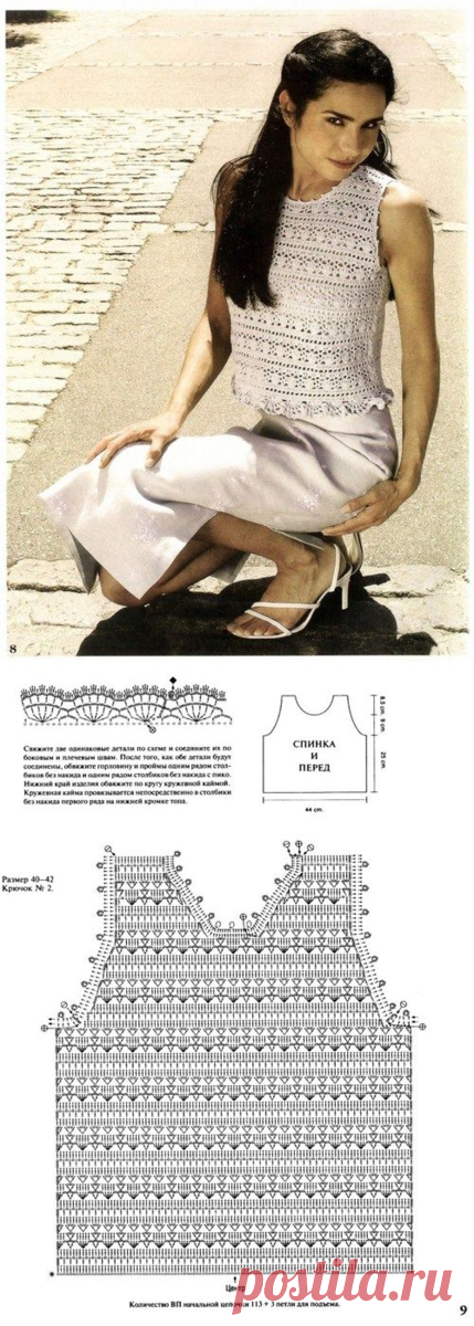 Вязаные кофточки кючком на лето (со схемами) | ВЯЗАНИЕ СПИЦАМИ И КРЮЧКОМ | Яндекс Дзен
