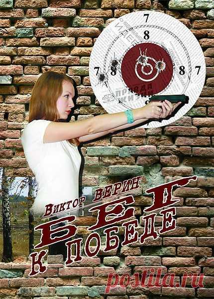 Блоги@Mail.Ru: Виктор Верин. Бег к победе
