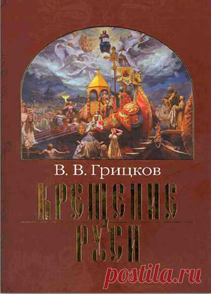 Крещение Руси (в 2-х частях) (2009) pdf