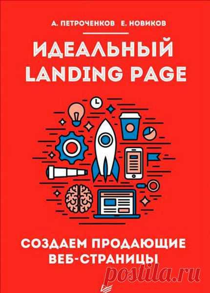 В деталях  -  об интернет-маркетинге и о том, как привлекать новых клиентов и удерживать их, как правильно проектировать веб-страницы, какие ошибки чаще всего допускаются при создании посадочных страниц и как их устранять, а также многое другое.   Прочитав эту книгу, вы узнаете, как с нуля создать эффективную посадочную страницу и благодаря ей получать от 3 до 80 заказов ежедневно, увеличив продажи через Интернет до + ∞