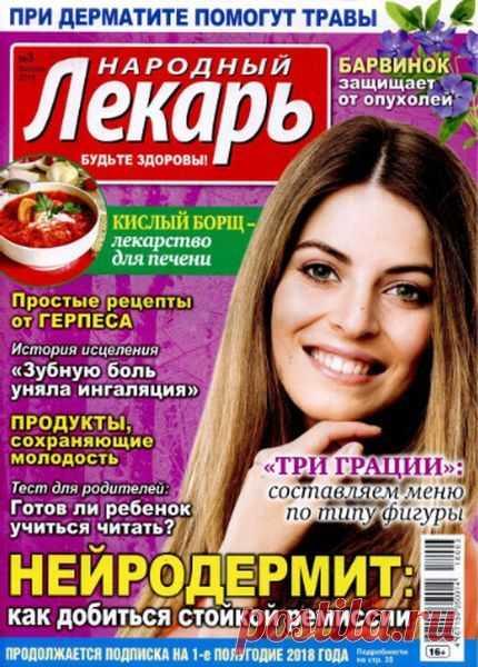 Народный лекарь №23 2015 читать и скачать журналы онлайн.