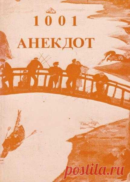1001 избранный советский политический анекдот (1987) pdf