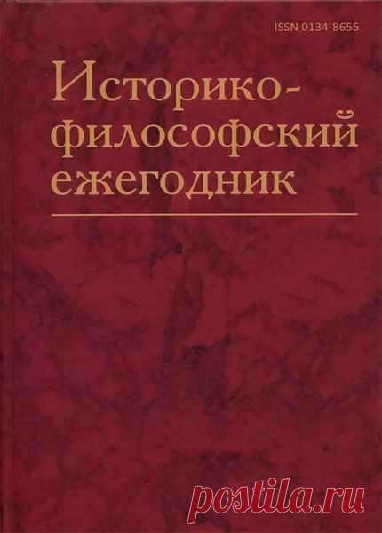 Историко-философский ежегодник (29 томов) /1986-2019/ djvu, pdf