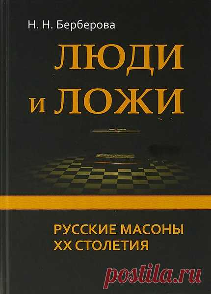 Люди и ложи. Русские масоны XX столетия. Берберова Н. Н. (2018)