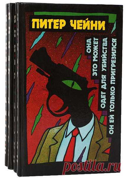 Питер Чейни - Сборник произведений (31 книга) /1992-2003/ fb2