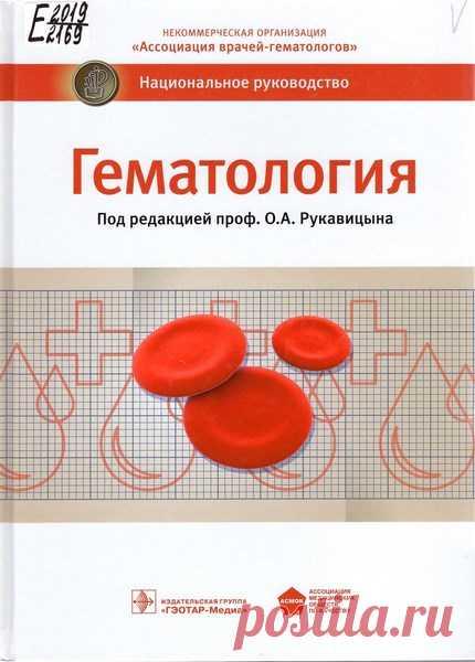 Гематология. Национальное руководство (2017) pdf