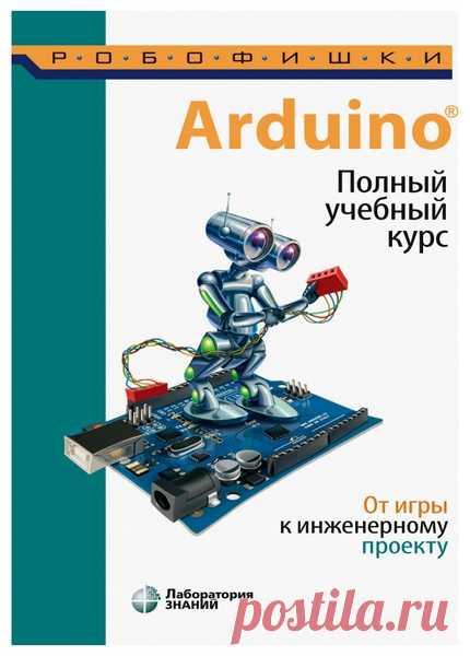 Arduino. Полный учебный курс. От игры к инженерному проекту (2020) pdf
