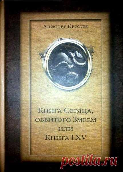 Книга сердца, обвитого Змеем, или Книга LXV. Кроули А. (2009)