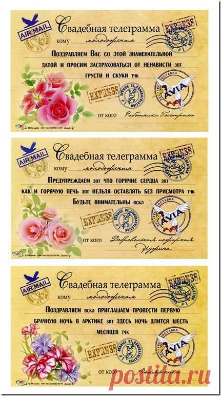 Шуточные поздравления с подарками на свадьбу в сценках