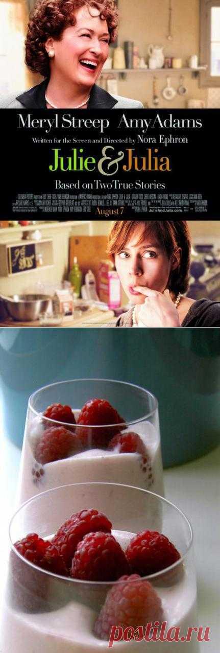 Баварский крем с малиной из фильма «Джули и Джулия: Готовим счастье по рецепту». Баварский крем – это нежный мусс, но с более бархатистой текстурой, сливочным оттенком вкуса и светлым цветом. А с малиной – еще и сплошное эстетическое удовольствие!