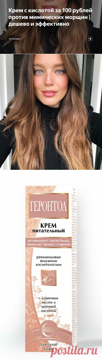Крем с кислотой за 100 рублей против мимических морщин | дешево и эффективно | STYLE DAILY | Яндекс Дзен