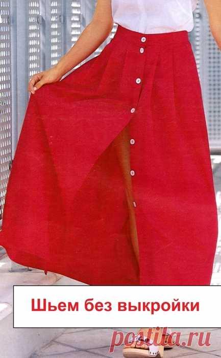 >Длинная юбка с мягкими складками.