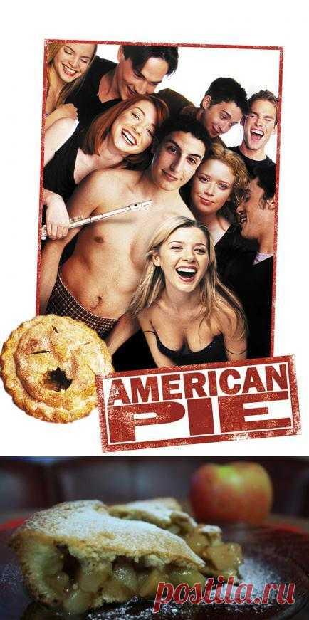 Одна из самых культовых комедий конца 90-х годов — «Американский пирог». Смело можно сказать, что его смотрели все, а кто не смотрел — определенно наслышаны о похождениях озабоченных подростков. По клику на картинку рецепт лакомства, названию которого обязан этот молодежный фильм.Напоминаем: американский пирог нужно использовать строго по назначению — внутрь, за кружкой чая и просмотром популярной комедии!