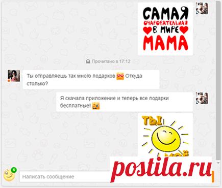 Бесплатные стикеры и подарки в Одноклассниках и ВКонтакте