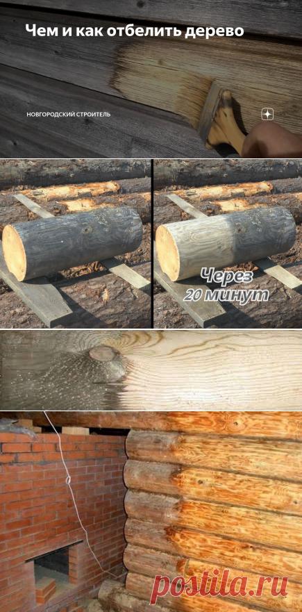 Чем и как отбелить дерево | Новгородский строитель | Яндекс Дзен