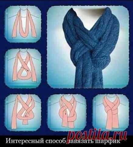 Интересный способ завязать шарфик.
