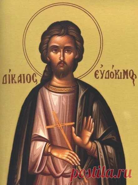Ім'я Євдоким у православному календарі