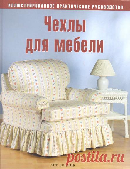 Чехлы для мебели своими руками - Сам себе волшебник