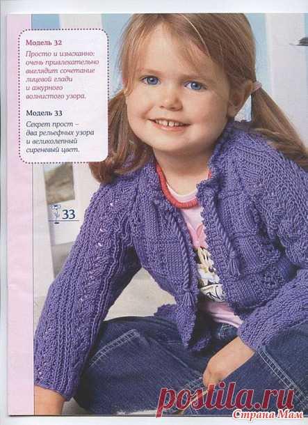 Вязание кофточки на девочку 9 лет