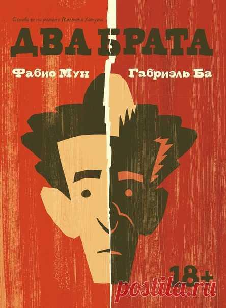 «Эта книга сразу попадет в список самых важных графических романов, которые вы когда-либо читали. Двое потрясающе талантливых авторов рассказывают эту историю так, как могут только они. Читать ее одно удовольствие». Брайан Майкл Бендис, писатель, сценарист и автор комиксов «Два брата» — адаптация одного из самых известных бразильских романов начала XX века, выполненная признанными авторами комиксов Фабио Муном и Габриэлем Ба. Это глубокая история о любви, обмане, семейных тайнах, распаде семьи…