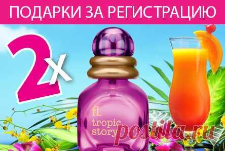 Зарегистрируйтесь и получите в подарок 2 аромата!!!