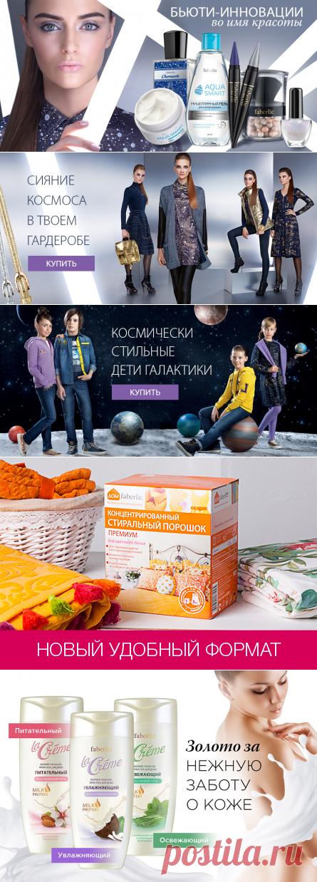 Интернет-магазин Faberlic Бесплатная регистрация здесь:  http://info-faberlic.ru/703967716/index.php