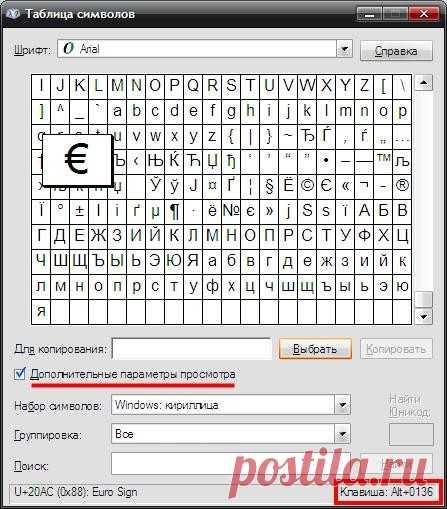 Euro Sign Alt Code Billedgalleri - whitman gelo-seco info