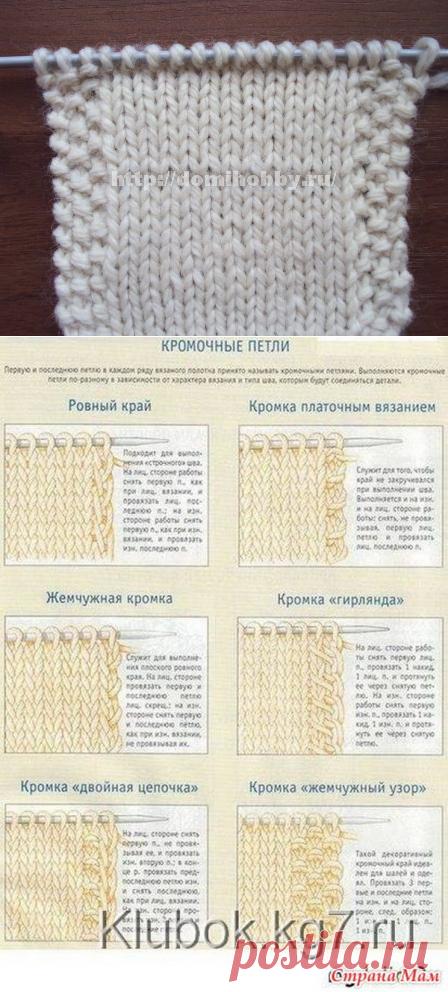 Несколько вариантов кромочных петель в вашу коллекцию