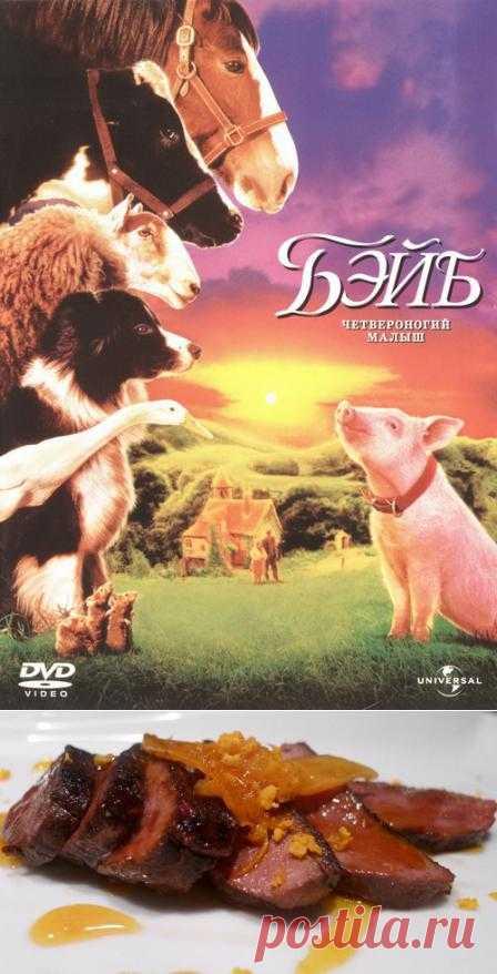 Этот добрый фильм показывает мир с точки зрения животного. Бэйб, бесстрашный и смелый поросенок, переворачивает жизнь на ферме, чтобы выжить. Вместо нежного поросячьего мяса на рождественский обед подают утку, и Бэйб осознает, что смысл его жизни в том, чтобы стать овчаркой.