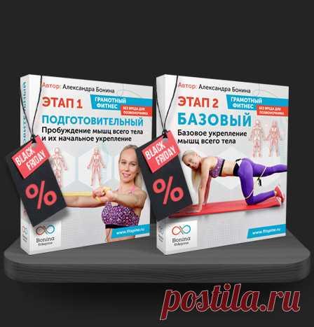 Грамотный фитнес без вреда для позвоночника 1-2 [Александра Бонина] | Складчина | Клуб Складчик