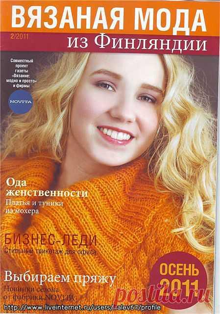 Вязаная мода из Финляндии 2011 №2.