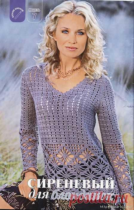красивый ажурный пуловер в сиреневых тонах..