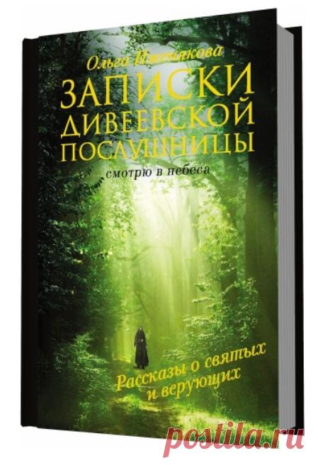 Записки дивеевской послушницы.