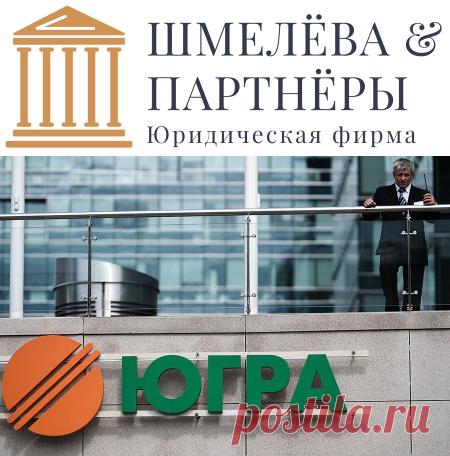 Кассационная инстанция подтвердила законность взыскания в пользу «Югры» 2,2 миллиардов рублей