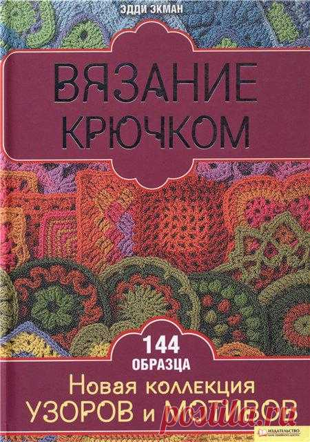 Вязание Крючком. Новая Коллекция Узоров и Мотивов. Эдди Экман.