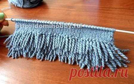 Вязание спицами скрученной бахромы  Скрученная бахрома часто используется в декоративной отделке различных вещей, она аккуратно выглядит, а скрученные нити не рассыпаются и не лохматятся.  В вязании спицами вещей, скрученной бахромой …