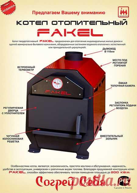 El perol el de calefacción de acero FAKEL 10 kw (hasta 100 sq. m.) - la tienda \