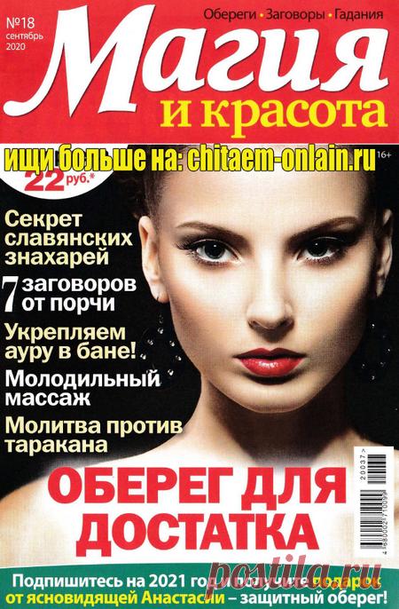 Магия и красота №18 за сентябрь / 2020 года