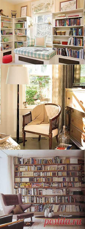 Дневной свет - лучший друг книг. Если вы планируете гостиную, детскую, спальню, то не забудьте возле окна устроить удобное место для чтения.