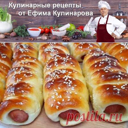 Сосиска в тесте в духовке   Вкусные кулинарные рецепты с фото и видео