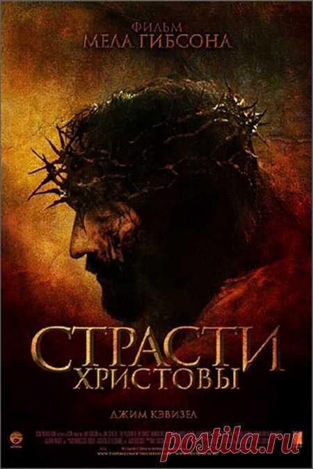 Страсти Христовы (2004). Событие, повлиявшие на ход истории. Что же случилось на Пасху 2000 лет назад? Смотрим!